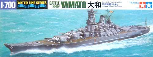 日本戦艦 大和プラモデル(タミヤ1/700 ウォーターラインシリーズNo.113)商品画像