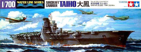 日本航空母艦 大鳳プラモデル(タミヤ1/700 ウォーターラインシリーズNo.211)商品画像
