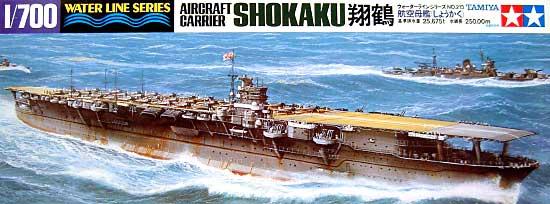 日本航空母艦 翔鶴プラモデル(タミヤ1/700 ウォーターラインシリーズNo.213)商品画像
