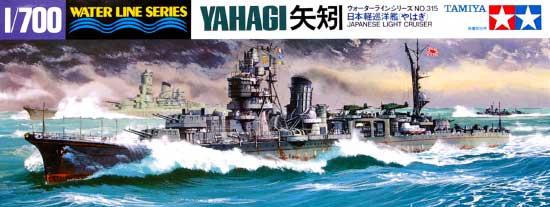 日本軽巡洋艦 矢矧プラモデル(タミヤ1/700 ウォーターラインシリーズNo.315)商品画像