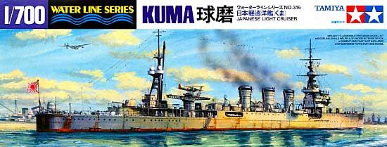 日本軽巡洋艦 球磨プラモデル(タミヤ1/700 ウォーターラインシリーズNo.316)商品画像