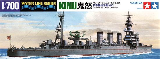 日本軽巡洋艦 鬼怒プラモデル(タミヤ1/700 ウォーターラインシリーズNo.321)商品画像