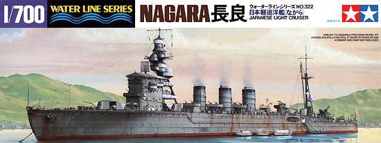 日本軽巡洋艦 長良プラモデル(タミヤ1/700 ウォーターラインシリーズNo.322)商品画像
