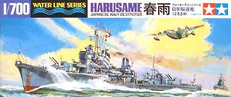 日本駆逐艦 春雨プラモデル(タミヤ1/700 ウォーターラインシリーズNo.403)商品画像