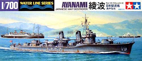 日本駆逐艦 綾波プラモデル(タミヤ1/700 ウォーターラインシリーズNo.405)商品画像