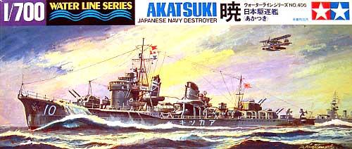 日本駆逐艦 暁プラモデル(タミヤ1/700 ウォーターラインシリーズNo.406)商品画像