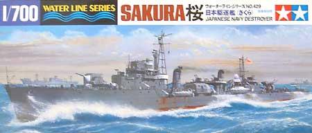 日本駆逐艦 桜プラモデル(タミヤ1/700 ウォーターラインシリーズNo.429)商品画像