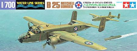 ノースアメリカン B-25 ミッチェルプラモデル(タミヤ1/700 ウォーターラインシリーズNo.515)商品画像