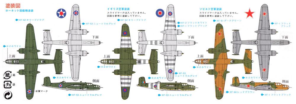 ノースアメリカン B-25 ミッチェルプラモデル(タミヤ1/700 ウォーターラインシリーズNo.515)商品画像_1