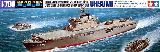 海上自衛隊輸送艦 LST-4001 おおすみプラモデル(タミヤ1/700 ウォーターラインシリーズNo.003)商品画像