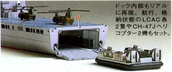 海上自衛隊輸送艦 LST-4001 おおすみプラモデル(タミヤ1/700 ウォーターラインシリーズNo.003)商品画像_2