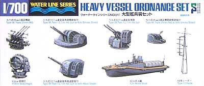 大型艦兵装セットプラモデル(静岡模型教材協同組合1/700 ウォーターラインシリーズNo.517)商品画像