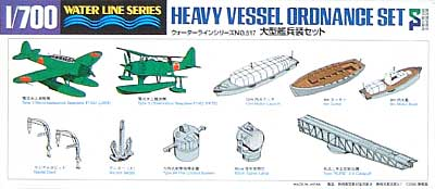大型艦兵装セットプラモデル(静岡模型教材協同組合1/700 ウォーターラインシリーズNo.517)商品画像_2