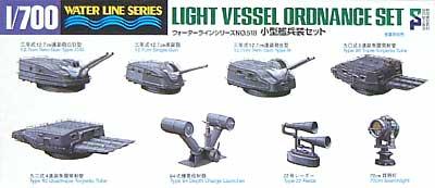 小型艦兵装セットプラモデル(静岡模型教材協同組合1/700 ウォーターラインシリーズNo.518)商品画像