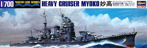 日本重巡洋艦 妙高プラモデル(ハセガワ1/700 ウォーターラインシリーズNo.333)商品画像