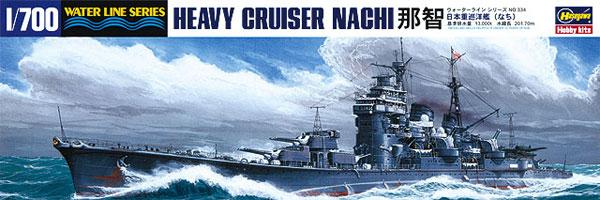 日本重巡洋艦 那智プラモデル(ハセガワ1/700 ウォーターラインシリーズNo.334)商品画像