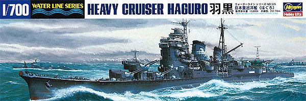 日本重巡洋艦 羽黒プラモデル(ハセガワ1/700 ウォーターラインシリーズNo.335)商品画像