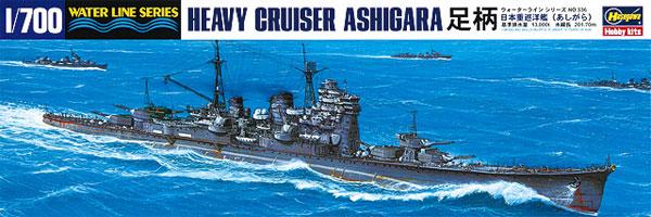 日本重巡洋艦 足柄プラモデル(ハセガワ1/700 ウォーターラインシリーズNo.336)商品画像