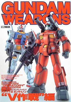 RX-77-2 ガンキャノン V作戦編本(ホビージャパンGUNDAM WEAPONS (ガンダムウェポンズ)No.68141-82)商品画像