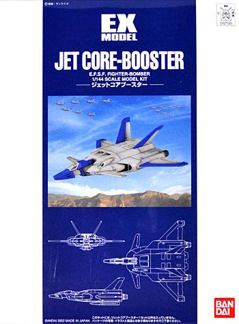 ジェットコアブースタープラモデル(バンダイEXモデルNo.007)商品画像