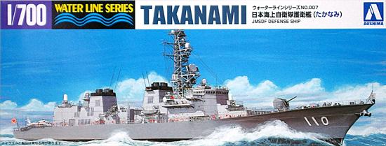 日本海上自衛隊護衛艦 たかなみプラモデル(アオシマ1/700 ウォーターラインシリーズNo.007)商品画像