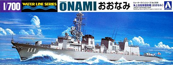海上自衛隊護衛艦 おおなみプラモデル(アオシマ1/700 ウォーターラインシリーズNo.008)商品画像