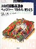 38式軽駆逐戦車ヘッツアー 1944-1945