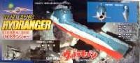 フジミウルトラセブン地球防衛軍海洋潜航艇 ハイドランジャー