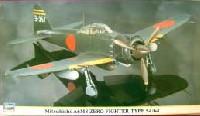 三菱 A6M8 零式艦上戦闘機 54型/64型