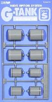 ウェーブオプションシステム (プラユニット)G・タンク [ショート S]