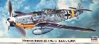 メッサーシュミット Bf109G-6 バルクホルン