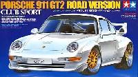 タミヤ1/24 スポーツカーシリーズポルシェ 911 GT2  ロードバージョン クラブスポーツ