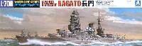日本戦艦 長門