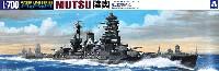 日本戦艦 陸奥