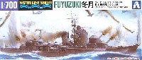 アオシマ1/700 ウォーターラインシリーズ日本駆逐艦 冬月