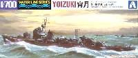 アオシマ1/700 ウォーターラインシリーズ日本駆逐艦 宵月