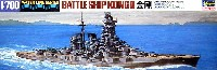 ハセガワ1/700 ウォーターラインシリーズ日本戦艦 金剛