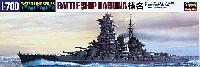 ハセガワ1/700 ウォーターラインシリーズ日本高速戦艦 榛名
