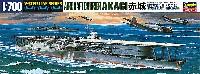 ハセガワ1/700 ウォーターラインシリーズ日本航空母艦 赤城
