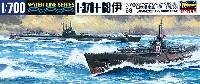 ハセガワ1/700 ウォーターラインシリーズ日本潜水艦 伊370・伊68