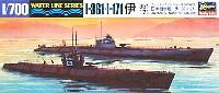 ハセガワ1/700 ウォーターラインシリーズ日本潜水艦 伊361・伊171