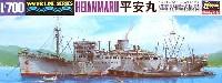 ハセガワ1/700 ウォーターラインシリーズ日本特設潜水母艦 平安丸