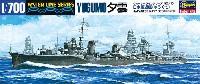 ハセガワ1/700 ウォーターラインシリーズ日本駆逐艦 夕雲
