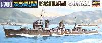 ハセガワ1/700 ウォーターラインシリーズ日本駆逐艦 朝潮