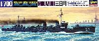ハセガワ1/700 ウォーターラインシリーズ日本駆逐艦 三日月