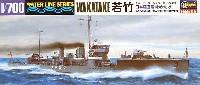 ハセガワ1/700 ウォーターラインシリーズ日本駆逐艦 若竹