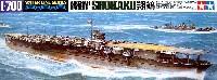 タミヤ1/700 ウォーターラインシリーズ日本航空母艦 翔鶴