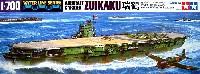 タミヤ1/700 ウォーターラインシリーズ日本航空母艦 瑞鶴