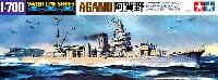 タミヤ1/700 ウォーターラインシリーズ日本軽巡洋艦 阿賀野