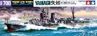 タミヤ1/700 ウォーターラインシリーズ日本軽巡洋艦 矢矧